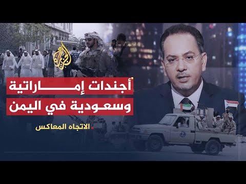 الاتجاه المعاكس - هل أصبحت الإمارات الحاكمَ الفعلي لليمن؟ thumbnail
