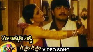 Gichham Gichham Video Song | Maa Nannaki Pelli Telugu Movie So…