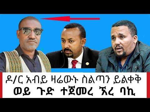 Ethiopia- ዶ/ር አብይ ዛሬውኑ ስልጣን ይልቅስ ታዬ ቦጋለ -ኧረ ባኪ ከዛስ