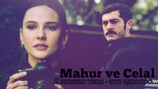 Mahur ve Celal (Maraşli) | Махур и Джеляль (Марашанец) - Я люблю тебя - это здорово