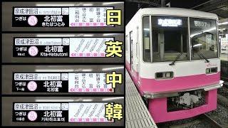 新京成8800形電車 車内案内表示 (くぬぎ山⇒北初富) 8807F 【フルSiC-VVVF】