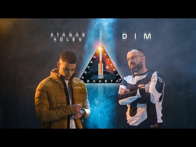ATANAS KOLEV x DIM - #РАКЕТА [Official HD Video] prod. ROASTY SUAVE