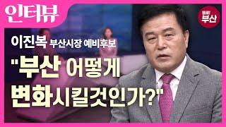 [LG헬로비전 인터뷰] 이진복 부산시장 예비후보 &qu…