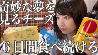 奇妙な悪夢を見ると噂のチーズを6日間食べ続ける【酒村ゆっけ、】