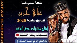 جديد جعفر السقيد ـ غناي حزين 2020