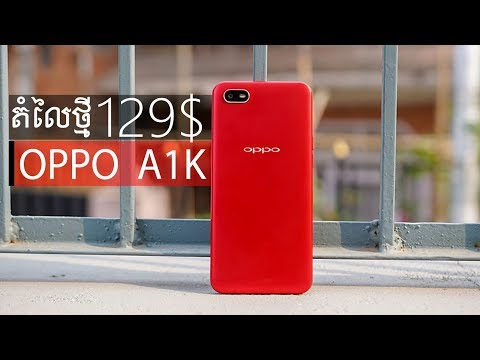 OPPO A1K review khmer 2019 - phone in cambodia - khmer shop - A1k price - OPP A1k specs