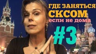 Секс место №3 Вторник, где в центре Москвы заняться сексом