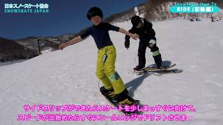 Snowskate How To Ride 初級編