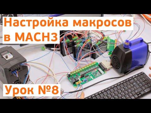 Заключительный Урок №8 Контроллер LPT DPTR 1 03 Настройка Макросов в Mach3