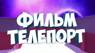 "Фильм ""Телепорт"""