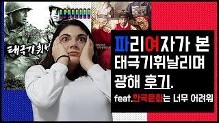 [파리여자]가 본 한국영화 명장면!! /