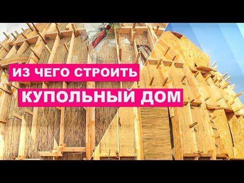 Из чего строить КУПОЛЬНЫЙ ДОМ