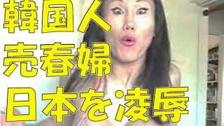韓国経済崩壊最新情報:日本人装うモラルなき韓国人売春婦、30年後日本...