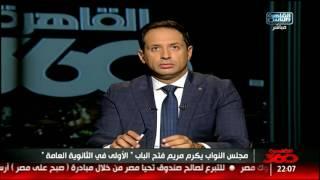 أحمد سالم يوجه للمجتمع أسئلة صادمة عن الطالبة مريم فتح الباب!