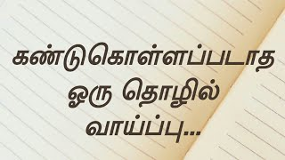 New business opportunity in Tamil