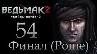 The Witcher 2 (Ведьмак 2) - Эпилог [#54] Финал за Роше