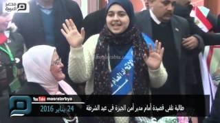مصر العربية | طالبة تلقي قصيدة أمام مدير أمن الجيزة في عيد الشرطة