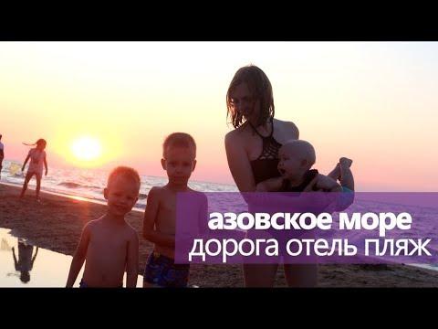 Дорога Азовское море 2019 Сняли домик Пляж