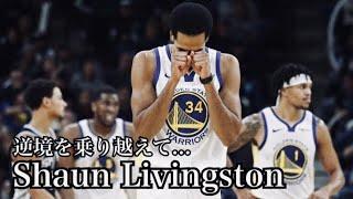 "【NBA#43】""ショーン・リビングストン現役引退"" 全NBAファンに贈る"