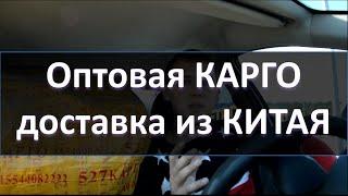 видео доставка из китая в украину
