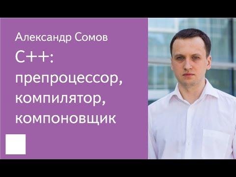 011. C++: препроцессор, компилятор, компоновщик - Александр Сомов