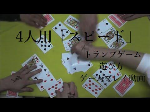 4人スピード トランプゲーム ~4...