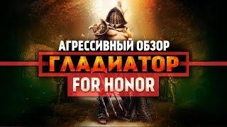 for Honor  ГЛАДИАТОР  ГАЙД  Агрессивный обзор, Как играть за гладиатора!