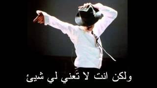 Michael Jackson - Dangerous مترجم