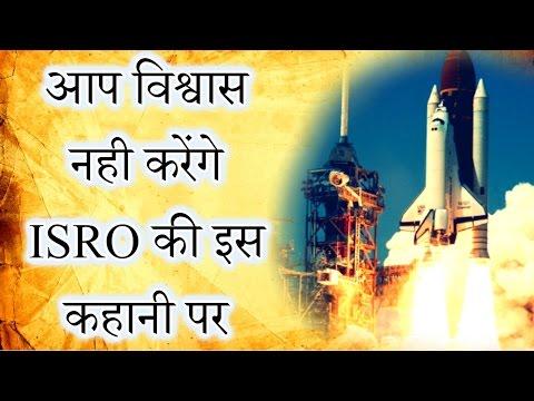 ✅आप विश्वास नही करेंगे ISRO की इस कहानी पर
