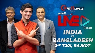 Cricbuzz LIVE हिन्दी: भारत v बांग्लादेश, दूसरा T20, प्री-मैच शो