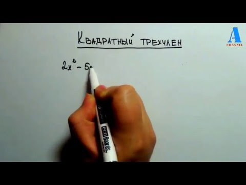 Квадратный трехчлен (Квадратний тричлен ,quadratic Trinomial )