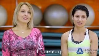 Трейлер гимнастика для беременных. Видео-комплекс упражнений с фитболом Альпина Пласт(, 2016-09-16T11:23:46.000Z)