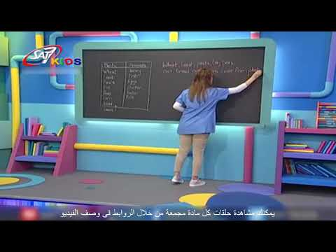 تعليم العلوم للاطفال ( The Food Pyramid ) المستوى 3 حلقة رقم 27 | Sciences for Children