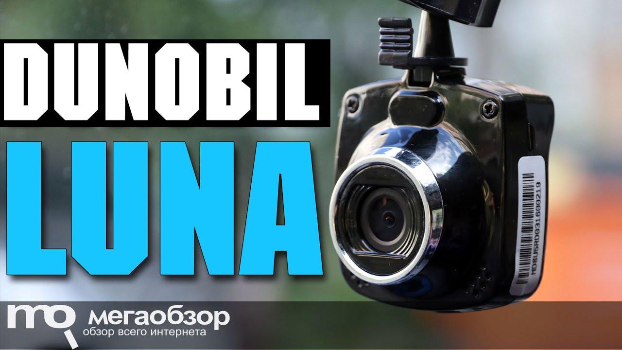 Купить видеорегистратор в минске теперь проще: видеорегистраторы dunobil с возможностью выбора по ценам интернет магазинов,. Dunobil luna.
