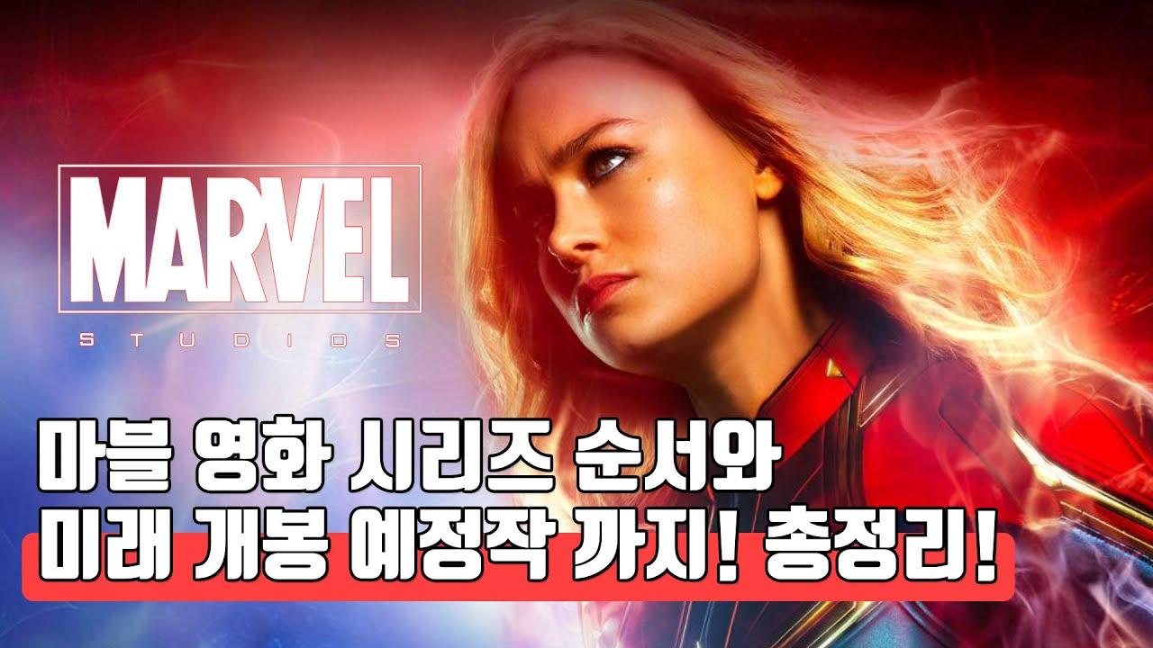 마블 영화 순서와 미래 개봉 예정작 총정리!