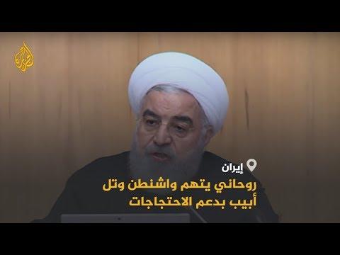 روحاني يتهم واشنطن وتل أبيب وقوى -رجعية- بالمنطقة بدعم الاحتجاجات  - نشر قبل 33 دقيقة