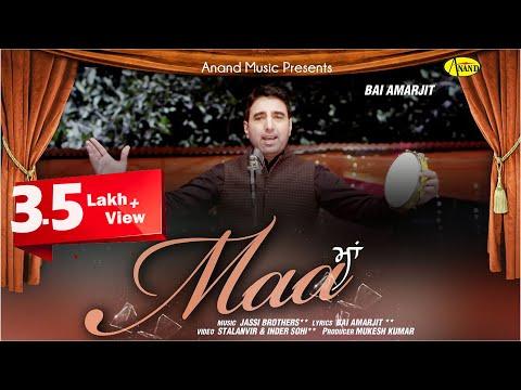 Maa II Bai Amarjit II Anand Music II New Punjabi Song 2016