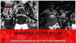 Манчестер Юнайтед Астон Вилла Онлайн реакция на игру на Олд Траффорд