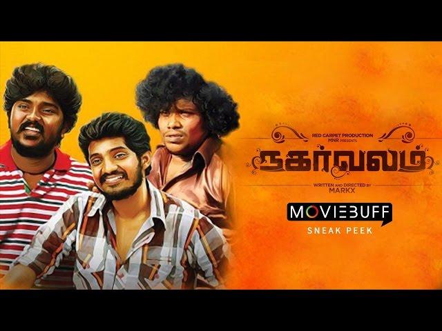 Nagarvalam - Moviebuff Sneak Peek #1   Balaji Balakrishnan, Deekshitha, Bala Saravanan, Markx