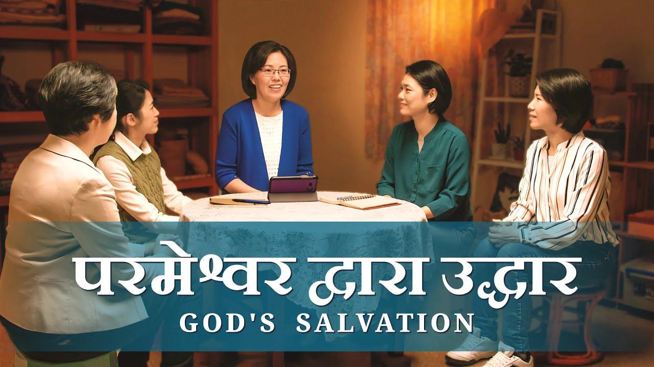 2020 Hindi Christian Testimony Video | परमेश्वर द्वारा उद्धार