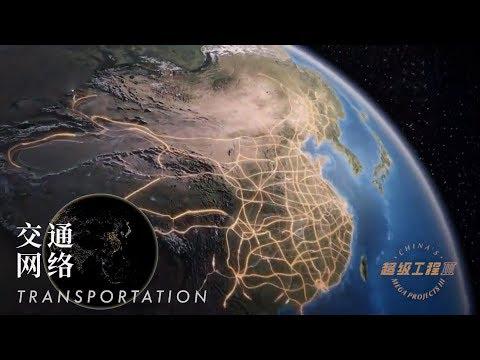 超级工程Ⅲ 第三集 交通网络【China's