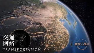 超级工程Ⅲ 第三集 交通网络【China's Mega ProjectsⅢ EP03 Transportation】