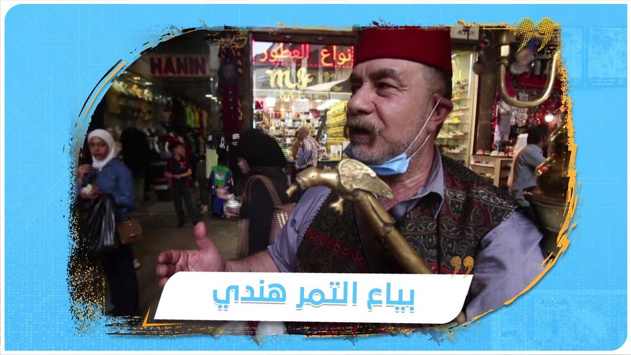 بائع التمر هندي في أسواق دمشق..مهنة عكّرها التدهور الاقتصادي  - 17:58-2021 / 4 / 11