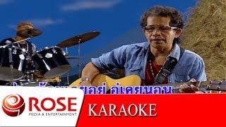 คนไกลบ้าน - หงา คาราวาน (Karaoke)