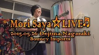 2015.05.26 Mori Saya Live (Dejima in Nagasaki) M-01 長崎と鳥取〜歌...