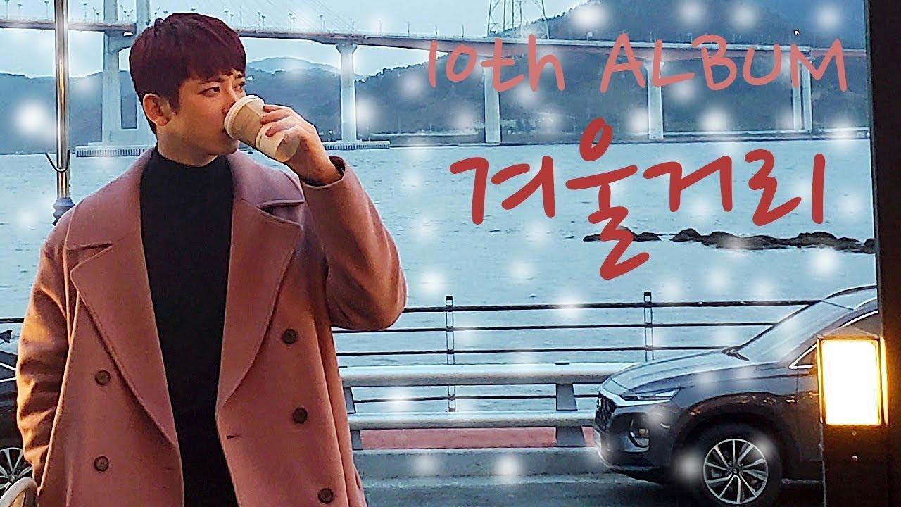 신현우 (Shin Hyun Woo) - 겨울거리