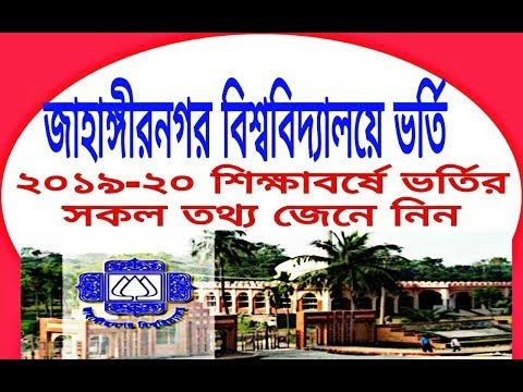Jahangirnagar University Admission Circular 2019-20.JU Admission Test Schedule 2019-20