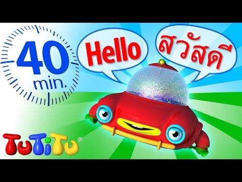 TuTiTu Language Learning | English to Thai - อังกฤษไปไทย