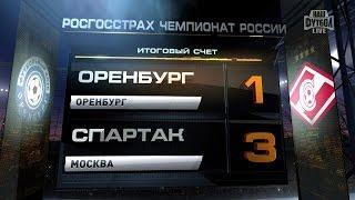 Обзор матча: Футбол. РФПЛ. 7-й тур. Оренбург - Спартак 1:3