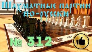 №312 🌕 Без рокировки плохо ♞ Блиц партия в шахматы